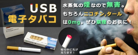 thanko-usb-cigarette-1