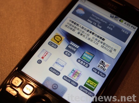 htc-magic-smartone-vodafone-apps-hong-kong
