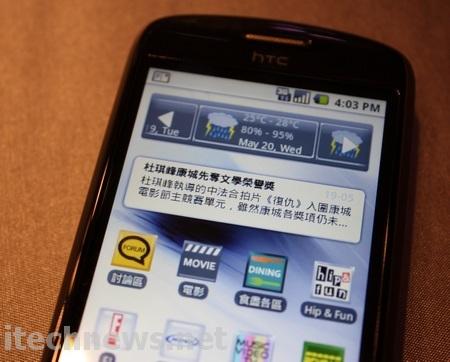 HTC Magic Weather Widget Hong Kong