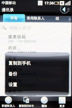 lenovo-ophone-o1-screenshots-10