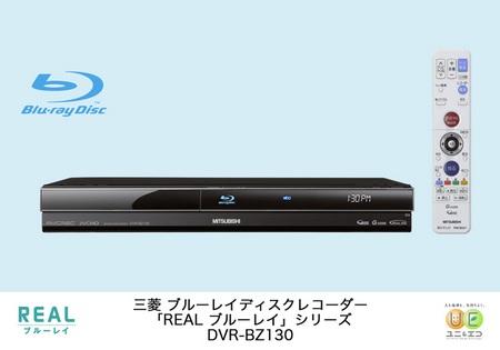 Mitsubishi REAL DVR-BZ130 Blu-ray DVR