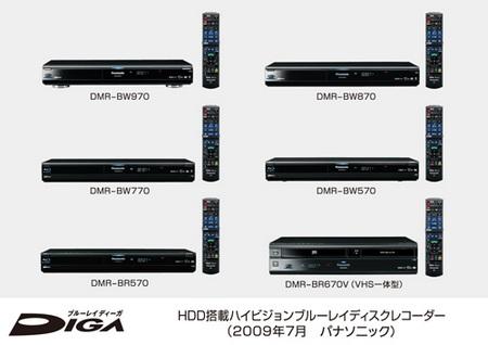 Panasonic DIGA Hard Drive Blu-ray Recorder