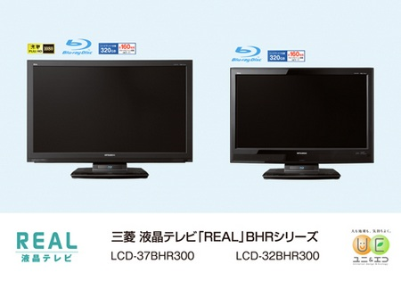 Mitsubishi REAL BHR300 HDTVs with Hard Drive and Blu-ray Recorder