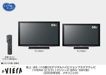 Panasonic Viera TH-P65V1 and TH-P58V1 NeoPDP Plasma HDTVs