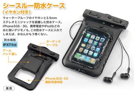 Sanwa Waterproof iPhone Case 1