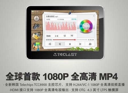 Teclast T56 1080p Full HD PMP
