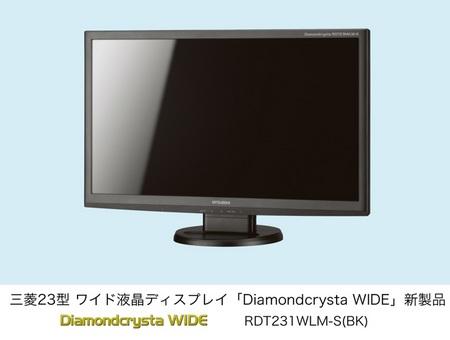 Mitsubishi Diamondcrysta WIDE RDT231WLM-S Full HD LCD Display