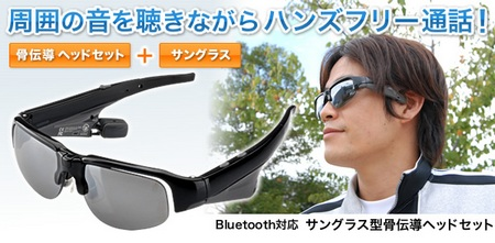 Sanwa 400-HS015 Bond-conduction Bluetooth Headset Sunglasses