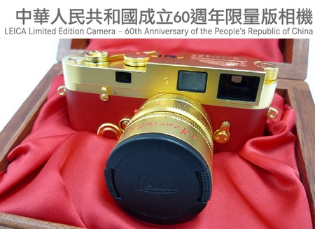 Leica MP Golden Camera Limited Edition for 60th Anniversary of PRC