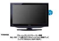 Toshiba Regza 32R1BDP and 26R1BDP HDTV with integrated Blu-ray Player