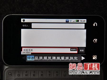 Motorola Backflip ME600 Android Phone Chinese input