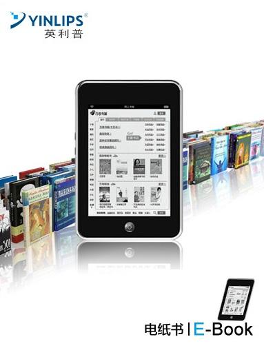 Yinlips 6-inch e-book reader
