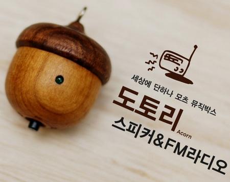 Motz Acorn Tiny Wooden Speaker 1