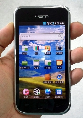 Samsung YP-MB2 Android PMP looks just like the Galaxy S