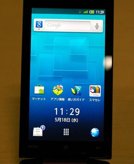 Softbank Sharp 007SH AQUOS PHONE THE HYBRID live homescreen