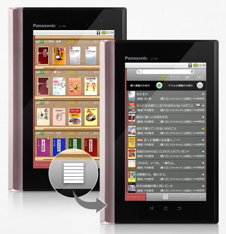 Panasonic UT-PB1 Android e-book Tablet 2