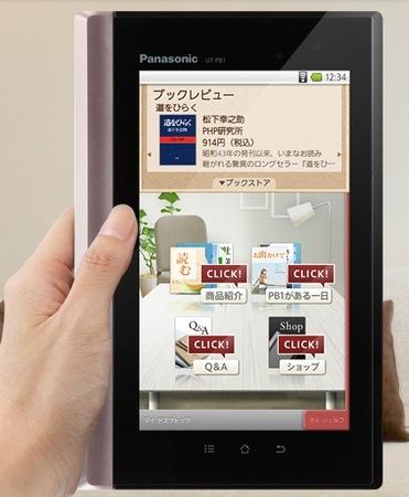 Panasonic UT-PB1 Android e-book Tablet