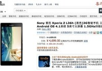 Sony Xperia Z Amazon China