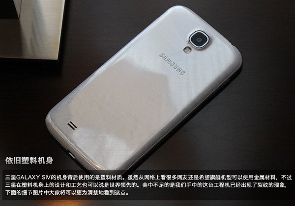 Samsung Galaxy S IV gets Early Preview back