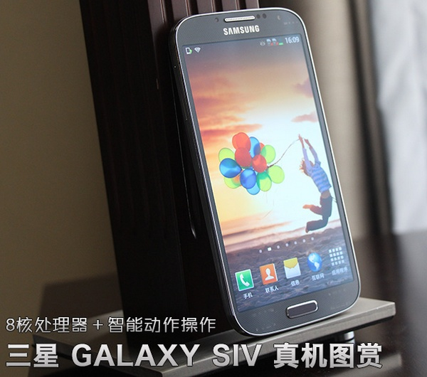 Samsung Galaxy S IV gets Early Preview