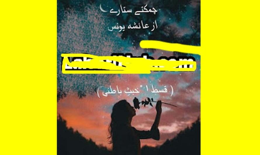 Chamakte Sitare Urdu Novel By Ayesha Younas Part 2