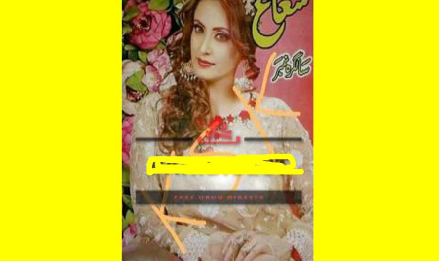 Shuaa Digest August 2019 Read and Download