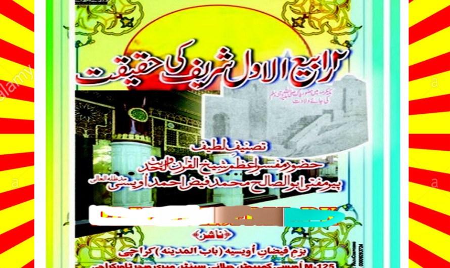 12 Rabi Ul Awal Ki Haqeeqat Islamic Book Download