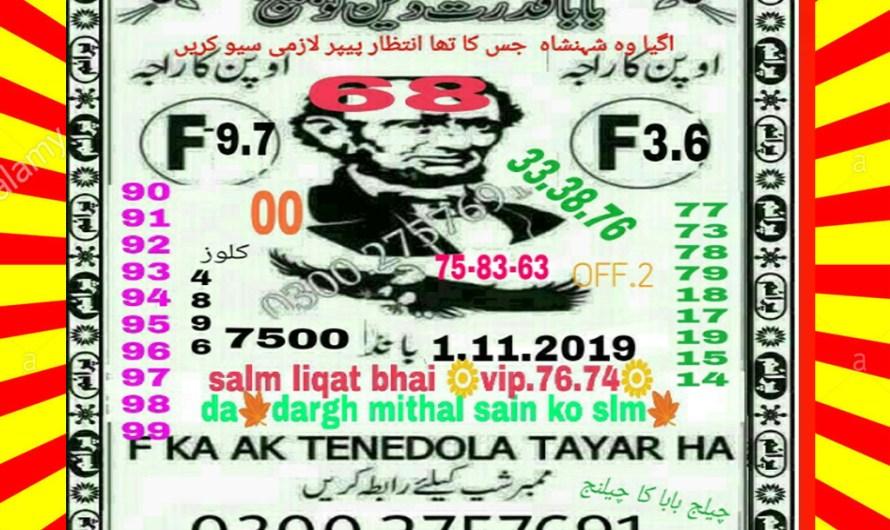 Baba Qudrat Deen Prize bond Guess Paper 7500 Lahore 1 Nov 2019