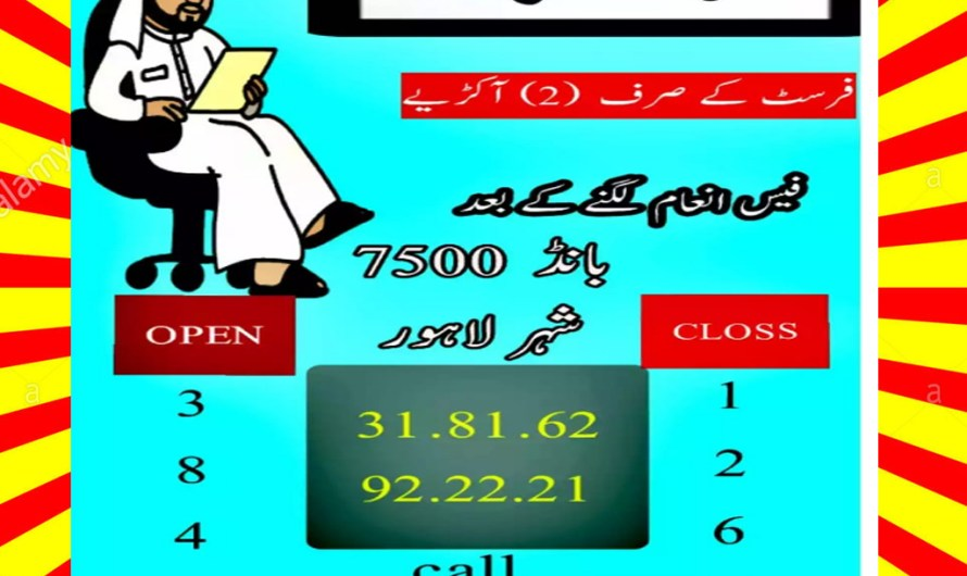 First ka badshah Prize bond Guess Paper 7500 Lahore 1 Nov 2019
