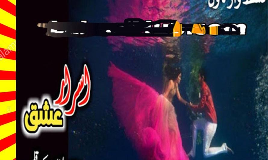 Israr E Ishq Urdu Novel By Waheed Sultan Episode 15