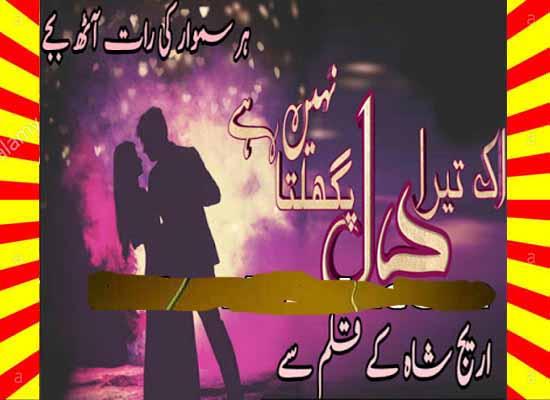 Ek Tera Dil Pighalta Nahi Hai Urdu Novel By Areej Shah
