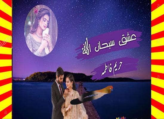 Ishq Subhan Allah Urdu Novel by Hareem Fatima Episode 23