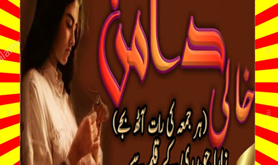 Khali Daman Urdu Novel By Zara Chaudhary Episode 4