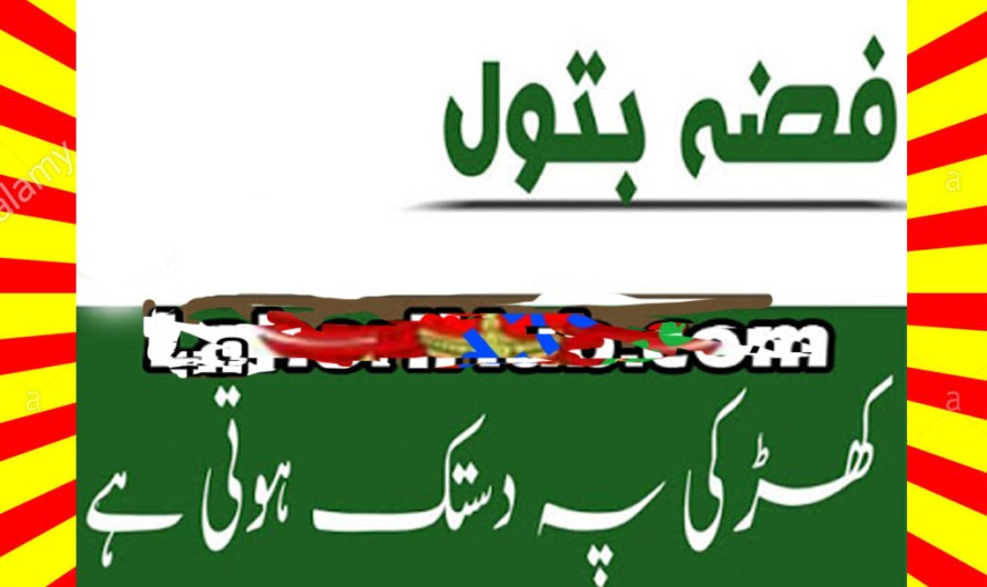 Khirki Pe Dastak Hoti Hai Urdu Novel By Fizza Batool