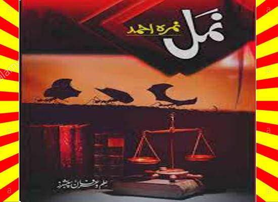 Namal Urdu Novel by Nimra Ahmed