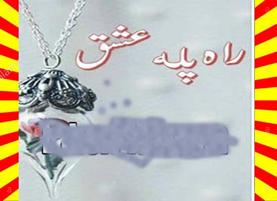 Rah Pla Ishq Urdu Novel By Zaha Qadir Episode 17