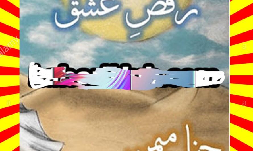 Raqs E Ishq Urdu Novel By Hina Memon Part 1