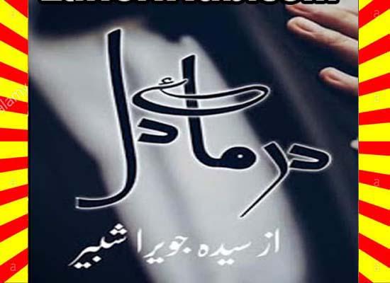 Darma E Dil Urdu Novel By Syeda Jaweria Shabbir
