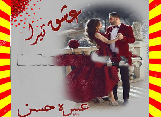 Ishq Tera Urdu Novel By Abeera Hasan Episode 5