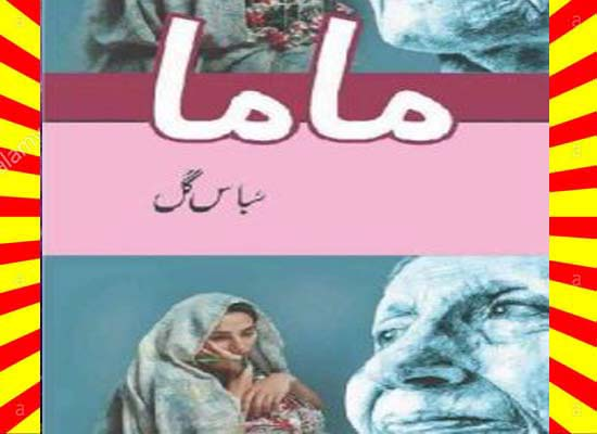 Mama Urdu Novel By Subas Gul