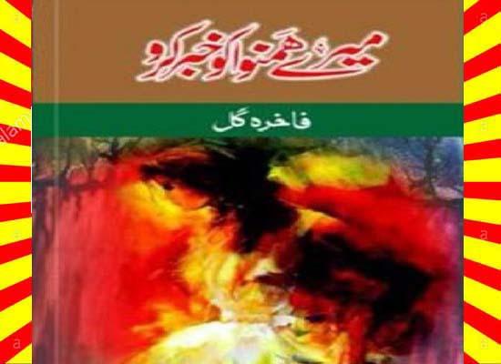 Mere Hamnawa Ko Khabr Karo Novel Complete By Fakhra Gul
