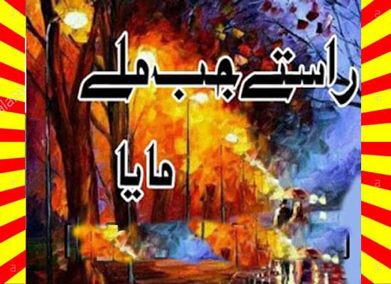 Rasty Jab Mily Urdu Novel By Maya