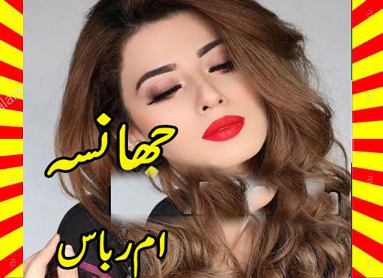 Jhansa Urdu Novel By Umm E Rubas
