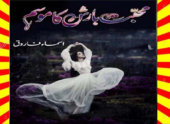 Mohabbat Barish Ka Mosam Urdu Novel By Asma Farooq Pdf