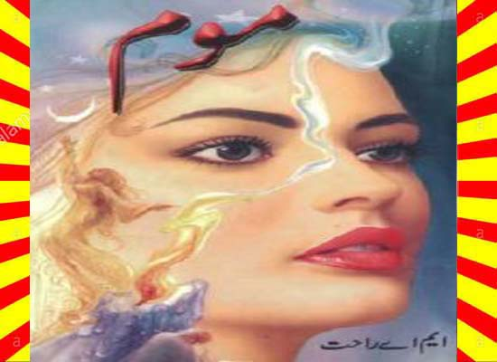 Mom Urdu Novel By MA Rahat