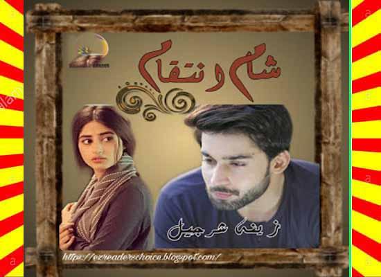 Sham e inteqaam Urdu Novel by Zeeniya Sharjeel