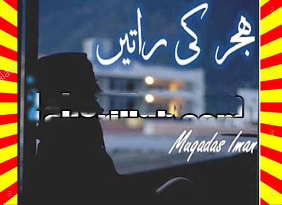 Hijar Ki Raten Urdu Novel By Muqadas Iman Episode 2