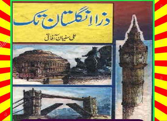 Zara Englistan Tak Urdu Novel By Ali Sufyan Afaqi Safanama