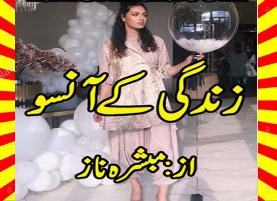 Zindagi Ke Aansoo Urdu Novel By Mubashara Naz