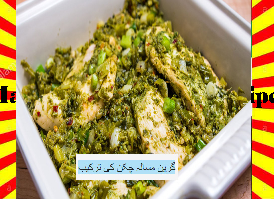 How To Make Green Masala Chicken Recipe Urdu and English